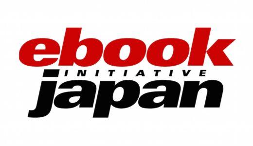 【会員登録不要】無料で20万ページの漫画が読めるebookjapanがアツい!