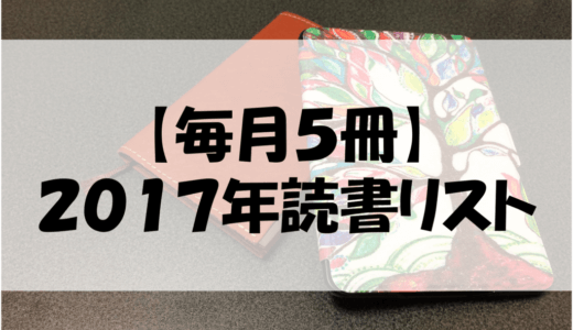 理系大学院生タケシの読書リスト