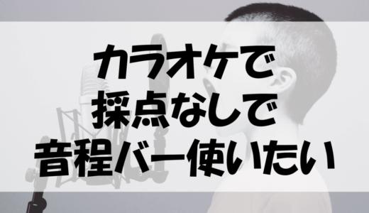 【カラオケ】採点なしで音程バーが欲しい!!!!!