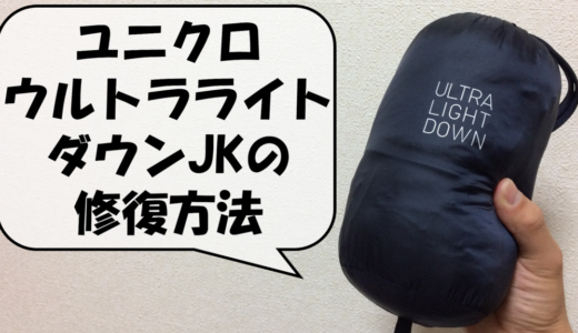 【ユニクロ】破けたウルトラライトダウンJKの直し方!