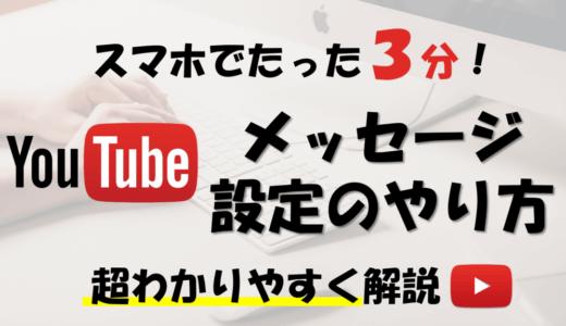 【スマホで3分!】YouTuberプレゼント企画のメッセージ(DM)設定のやり方
