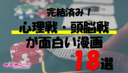【完結済】心理戦・頭脳戦が面白い!おすすめ漫画まとめ18選!
