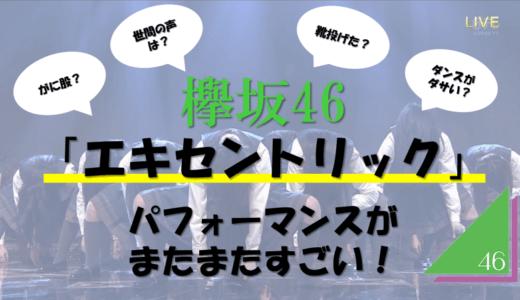【PVが公開に!】靴投げた!?欅坂46『エキセントリック』のダンスがダサい?
