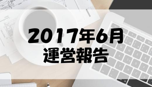 【2017年6月運営報告】ブログを初めて半年ほど、やっと10,000PV達成!