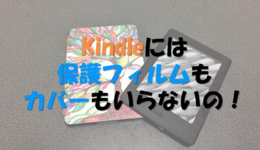 断言する!Kindle に画面の保護フィルムもカバーも必要ない!