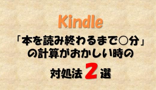 Kindle「本を読み終えるまで〇分」の計算がおかしい時の対処法2選!