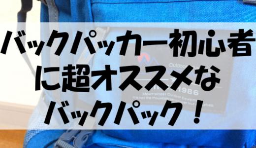 【コスパ最強】バックパッカー初心者におすすめなバックパックを紹介!