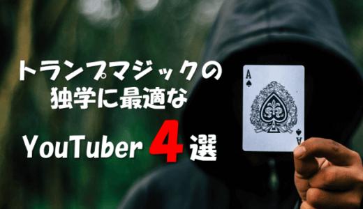 【初心者OK】トランプマジックの独学におすすめなYouTuber4選!