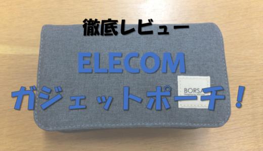 【レビュー】エレコムのバッグインバッグが超オシャレ&便利!
