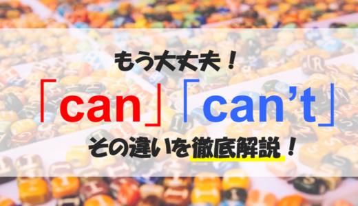 もう迷わない!『can』『can't』の発音の違いと聞き分け方を徹底解説!