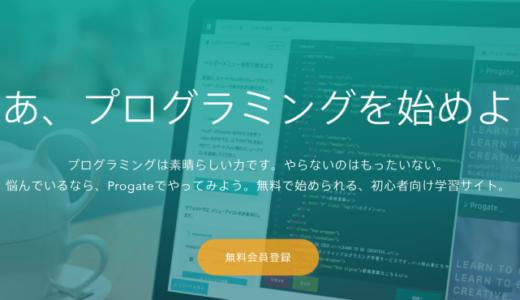 【無料体験あり】Progateが楽しすぎる。プログラミング初心者に超オススメ!