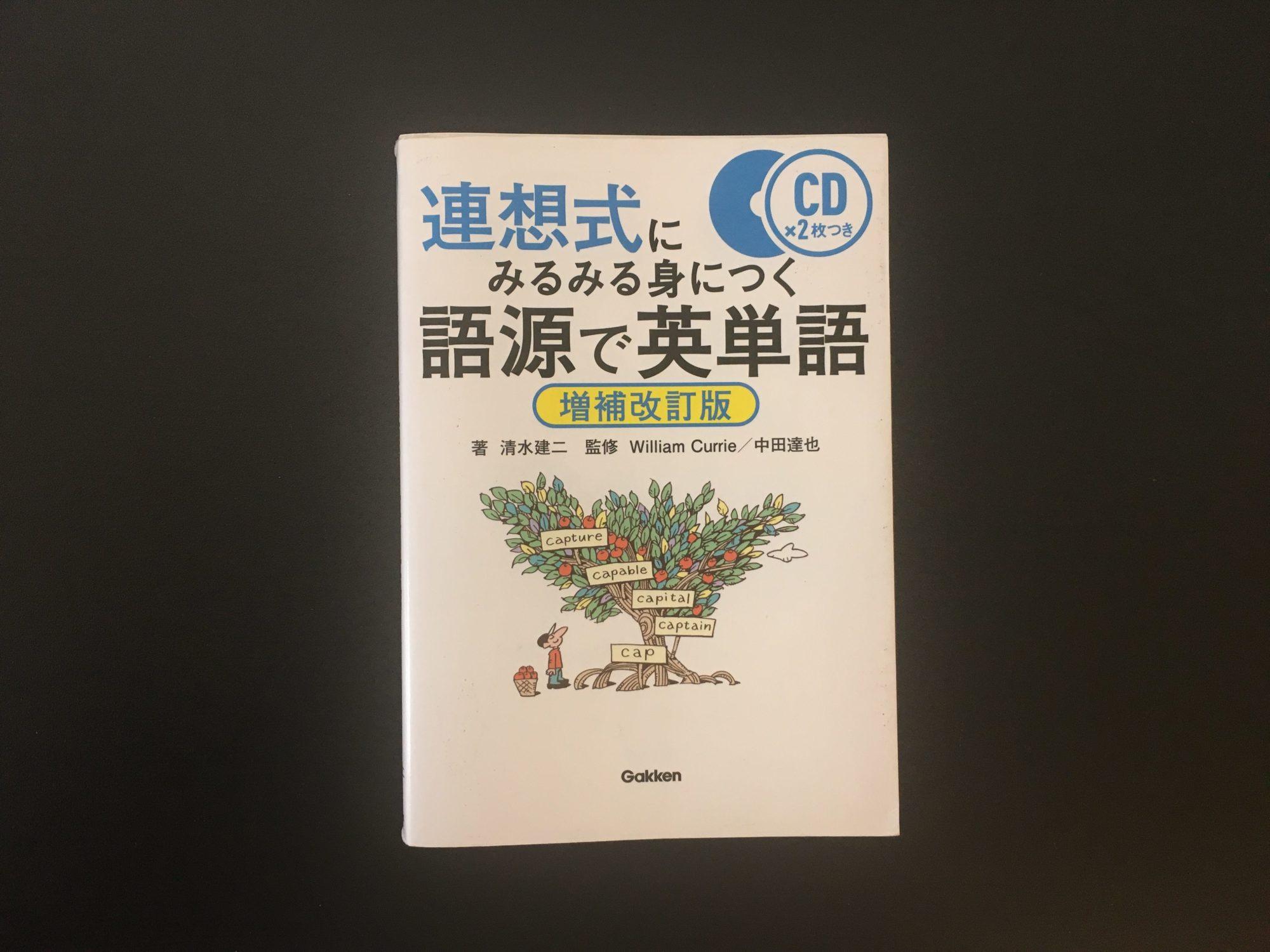 語源で英単語レビュー使い方勉強法