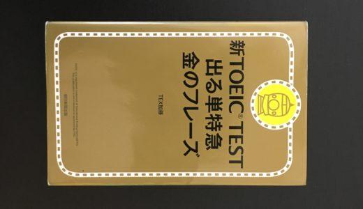 【970点の視点】TOEIC英単語帳・金のフレーズのレビューと使い方!