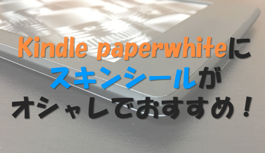 【レビュー】Kindle Paperwhite用スキンシールがおしゃれで超オススメ!