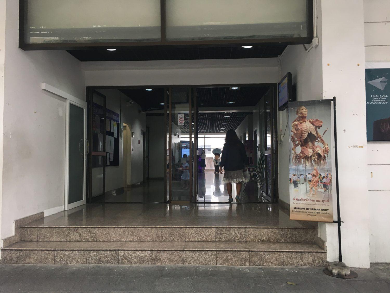 バンコク 暇 人体博物館 飽きた アクセス