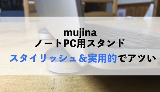 【レビュー】mujina(ムジナ)のノートパソコンスタンドの使い心地や感想