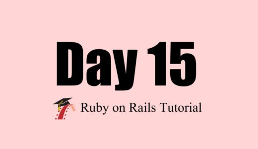 [Day15 Rails Tutorial]第十三章完|いよいよ投稿機能を実装[13.1〜13.5]
