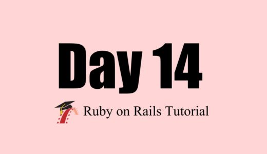 [Day14 Rails Tutorial]第十二章完|パスワード再設定機能の実装[12.1〜12.6]