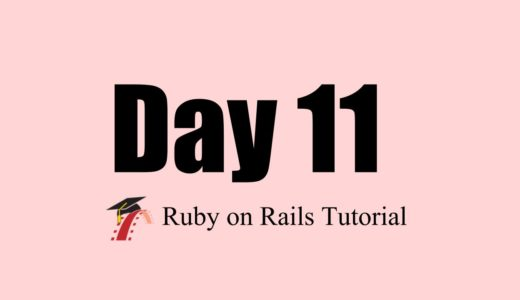 [Day11 Rails Tutorial]第十章途中|ユーザー情報の編集に制限[10.2.1〜10.2.3]
