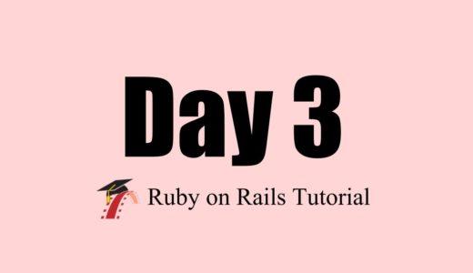 [Day3 Rails Tutorial]第三章完|herokuにデプロイできない問題にうまく対処![3.1.〜3.5]
