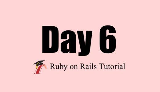 [Day6 Rails Tutorial]第六章完|データベースとログイン認証の勉強[6.1〜6.4]
