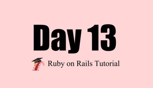 [Day13 Rails Tutorial]第十一章完|ユーザー認証メールを実装して感動[11.2〜11.5]