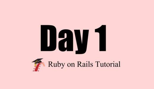 [Day1 Rails Tutorial]今日から始めます。気づき、メモなど更新予定![1.1.1〜1.4.3]