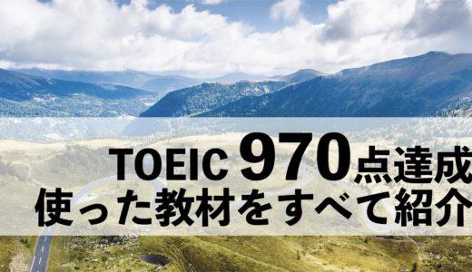 TOEIC970点を取るまでに使った参考書・アプリなどすべて紹介します。