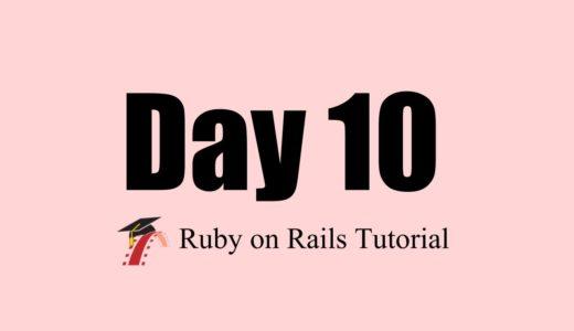 [Day10 Rails Tutorial]第十章途中|ユーザーの情報を更新可能に![10.1〜10.1.4]