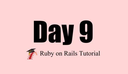 [Day9 Rails Tutorial]第九章完|難しすぎ初めてこんなに詰まった[9.1〜9.4]
