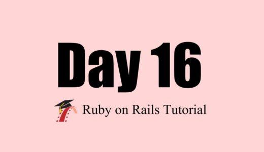 [Day16 Rails Tutorial]一周目終わり!反省会とこれからしたいこと[14.1〜14.4]