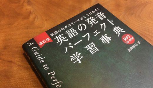【体系的に】英語の発音を勉強可能なオススメの本[英語の発音パーフェクト学習辞典]