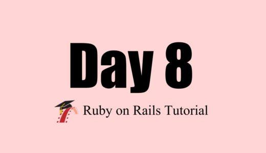 [Day8 Rails Tutorial]第七章八章完|ログイン機能を実装できた[7.3.3〜8.4]