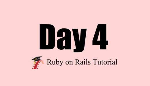 [Day4 Rails Tutorial]第四章完|今日はRubyチュートリアルな感じ[4.1.〜4.5]