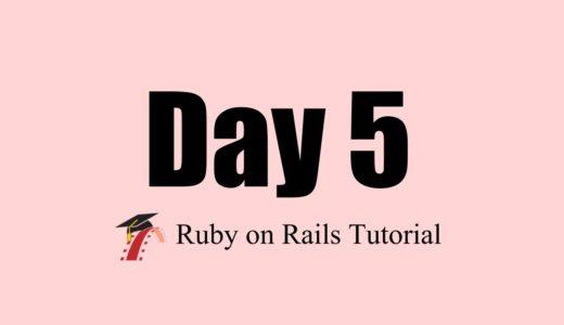 [Day5 Rails Tutorial]第五章完|Webアプリっぽくなってきた!テスト楽しい[5.1〜5.5]