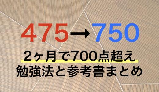 【475→750】2ヶ月でTOEIC700点を超えた効率的な勉強法と参考書まとめ