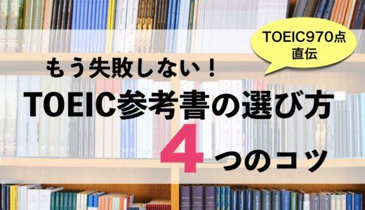 【TOEIC970点が熱弁】絶対に失敗しない参考書の選び方4つのコツ