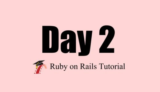 [Day2 Rails Tutorial]第二章はサクサク?でも最後に自滅[1.4.4〜2.4]