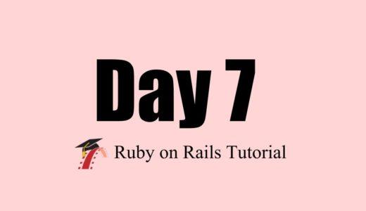 [Day7 Rails Tutorial]第七章途中|難しくなってきた!特にテスト。。[7.1〜7.3.2]