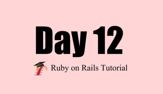 [Day12 Rails Tutorial]第十章完&第十一章途中|CRUD機能ざっくり完成![10.3〜11.1.2]