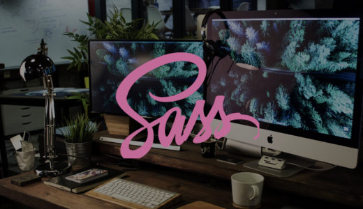 【簡単に美しく】Sass(.scss)のメリット・導入方法・使い方を解説!