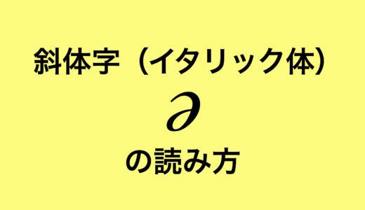 【英語 発音】斜体の発音記号 ə (eの逆さま)の読み方は?省略されがちな音