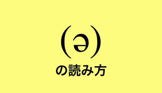【eの逆さま?】カッコ付きの発音記号(ə)の読み方はこうだ!