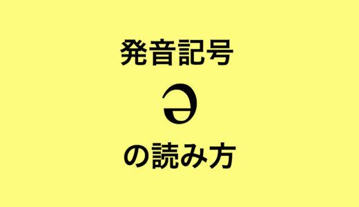 徹底解説!あいまい母音シュワ ə (eの逆さま)の読み方【英語発音記号】